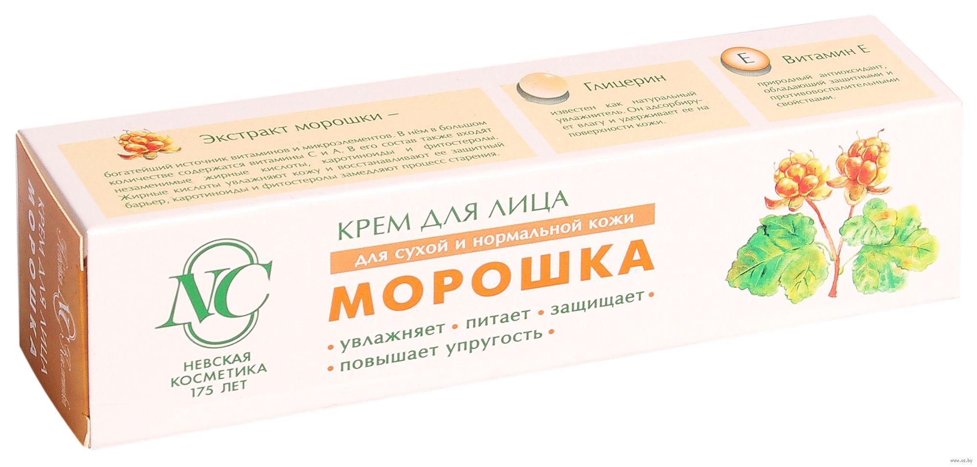 Невская косметика купить рязань косметика матрикс в барнауле купить